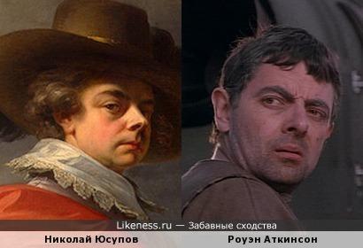 Николай Юсупов и Роуэн Аткинсон