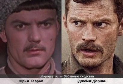 Джеми Дорнан и Юрий Тавров