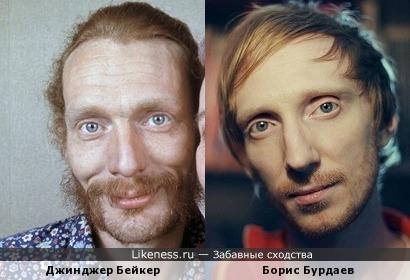 Джинджер Бейкер и Борис Бурдаев