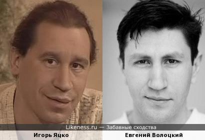 Евгений Волоцкий и Игорь Яцко
