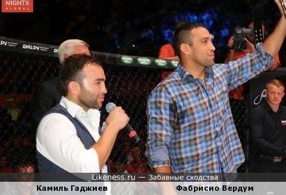 Фабрисио Вердум и Камиль Гаджиев