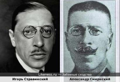 Александр Смирнский и Игорь Стравинский