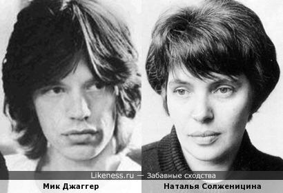 Мик Джаггер и Наталья Солженицина