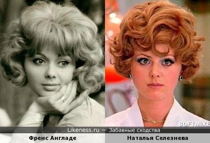 Френс Англаде и Наталья Селезнева