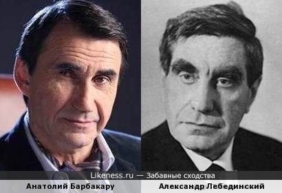 Александр Лебединский и Анатолий Барбакару