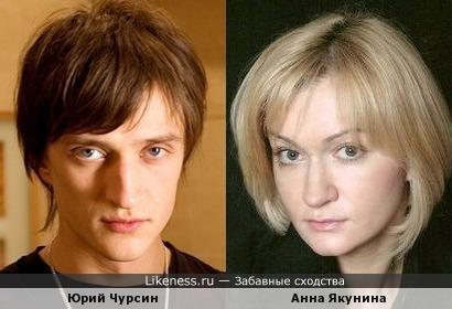 Юрий Чурсин и Анна Якунина