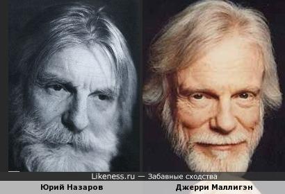 Юрий Назаров и Джерри Маллигэн