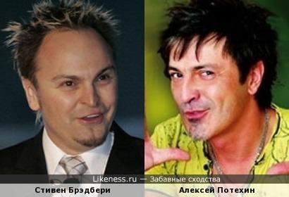 Алексей Потехин и Стивен Брэдбери