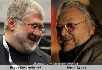 Игорь Коломойский и Юрий Дуров