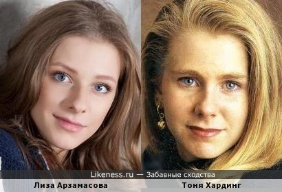 Тоня Хардинг и Лиза Арзамасова