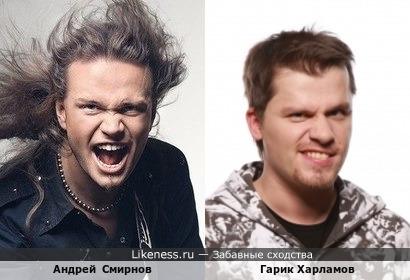 Андрей Смирнов и Гарик Харламов