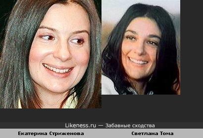 Екатерина Стриженова похожа на Светлану Тома