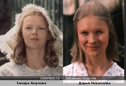 Тамара Акулова похожа на Дарью Михайлову