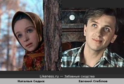 Наталья Седых похожа на Евгения Стеблова
