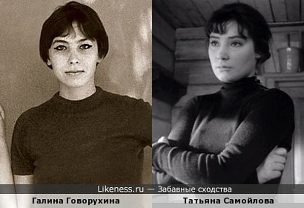 Галина Говорухина похожа на Татьяну Самойлову