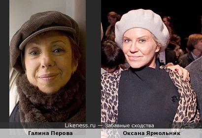 Галина Петрова похожа на Оксану Ярмольник