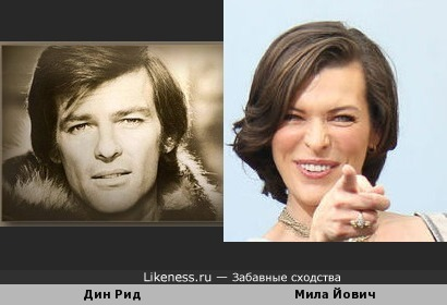 Мила Йович похожа на Дина Рида