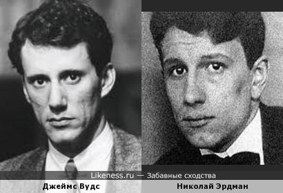 Джеймс Вудс похож на Николая Эрдмана