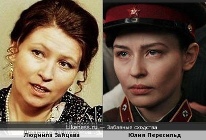 Юлия Пересильд похожа на Людмилу Зайцеву