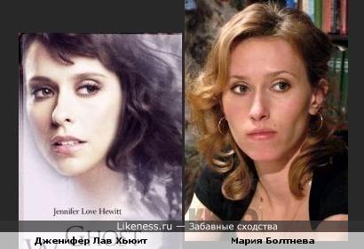 Дженифер Лав Хьюит и Мария Болтнева