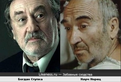 Богдан Ступка и Наум Норец