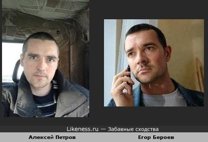 Двойник Егора Бероева