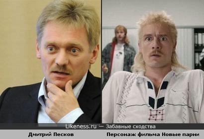 Дмитрий Песков похож на Рихарда из Новых парней турбо