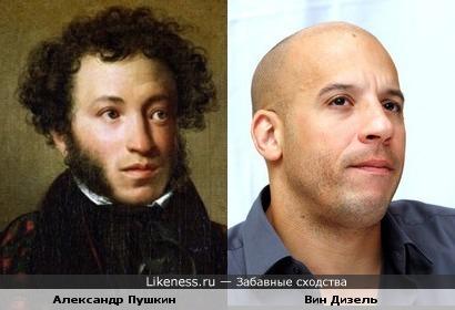 Пушкин похож на Дизеля
