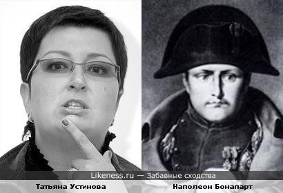 Устинова похожа на Наполеона