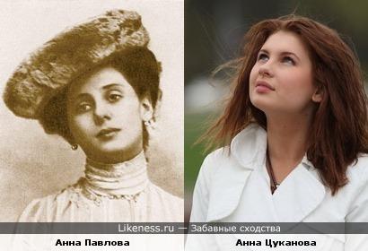 Анна Павлова похожа на Анну Цуканову