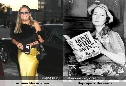 Татьяна Михалкова похожа на Маргаретт Митчелл