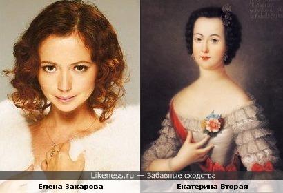 Елена Захарова похожа на Екатерину Вторую