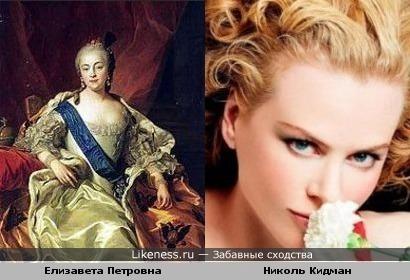 Императрица Елизавета похожа на Николь Кидман