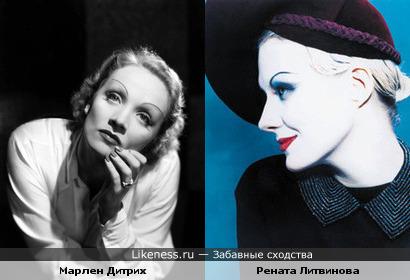 Марлен Дитрих похожа на Ренату Литвинову