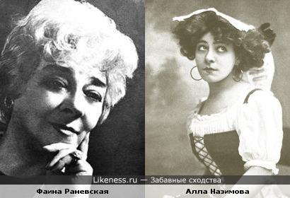 Алла Назимова похожа на Фаину Раневскую