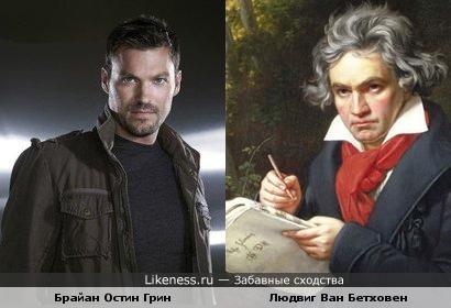 Брайан Остин Грин похож на Людвига Ван Бетховена