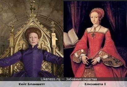 Кейт Бланшетт похожа на Елизавету I