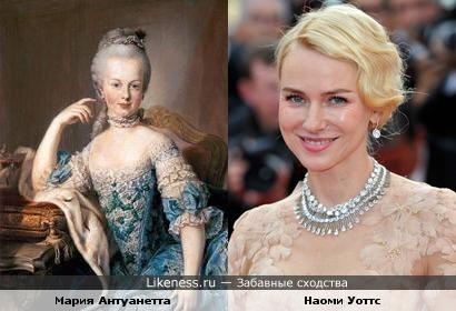 Мария Антуанетта похожа на Наоми Уоттс