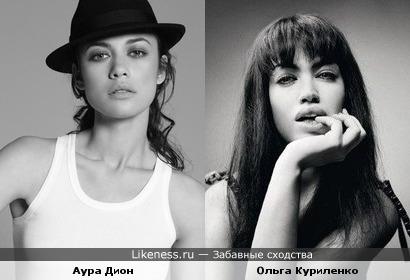 Ольга Куриленко похожа на Аура Дион