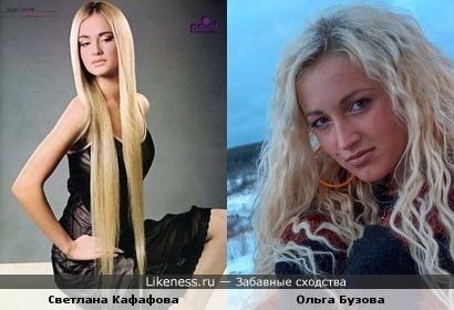 Ольга Бузова похожа на Светлану Кафафову