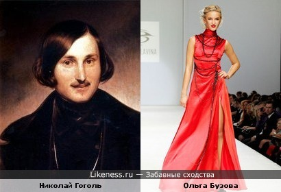 Ольга Бузова похожа на Гоголя