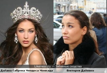 Дайана Сабрина Мендоса Монкада похожа на Викторию Дайнеко
