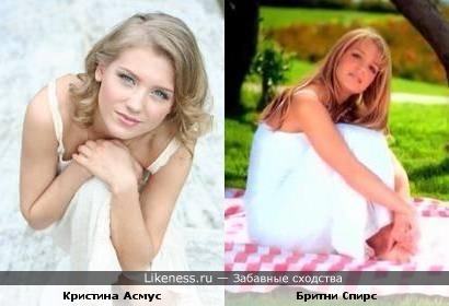 Кристина Асмус похожа на Бритни Спирс