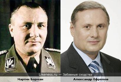 Александр Ефремов похож на Мартина Бормана