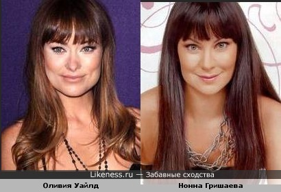 Оливия Уайлд чем-то похожа с Нонной Гришаевой