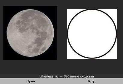 Луна похожа на круг