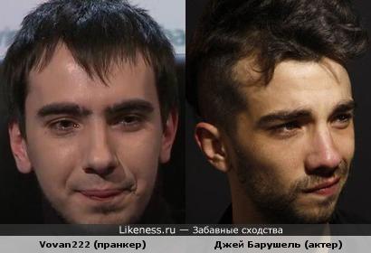 Пранкер Vovan222 похож на актера Джея Барушеля.