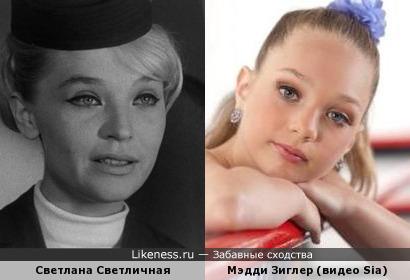 Светлана Светличная,Maddie Zegler