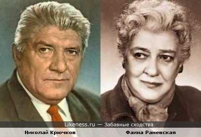 Фаина Раневская и Николай Крючков