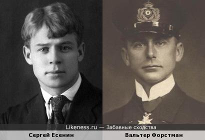 Вальтер Форстман похож на Сергея Есенина